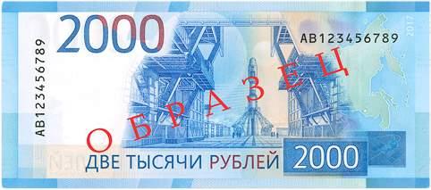 Россия 2000 рублей оборотная сторона