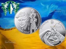 Украина монета 2 гривны Александр Архипенко