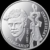 Украина монета 2 гривны Александр Архипенко, реверс