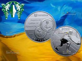 Украина монета 2 гривны XV Летние Паралимпийские игры, Рио-де-Жанейро