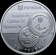 Украина монета 2 гривны XV Летние Паралимпийские игры, Рио-де-Жанейро, аверс
