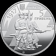 Украина монета 5 гривен 100 лет со времени образования Первого украинского полка имени Богдана Хмельницкого, аверс