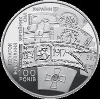 Украина монета 5 гривен 100 лет со времени образования Первого украинского полка имени Богдана Хмельницкого, реверс