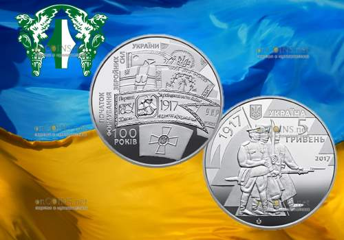 Украина монета 5 гривен 100 лет со времени образования Первого украинского полка имени Богдана Хмельницкого