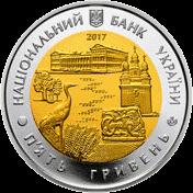 Украина монета 5 гривен 85 лет Черниговской области, аверс