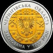 Украина монета 5 гривен 85 лет Черниговской области, реверс