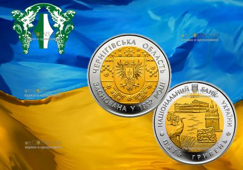 Украина монета 5 гривен 85 лет Черниговской области