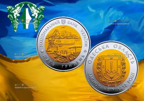 Украина монета 5 гривен 85 лет Одесской области