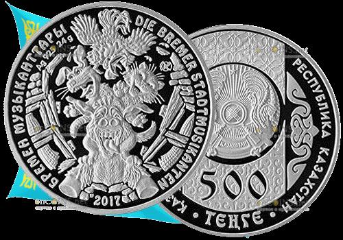 В Казахстане выпустили монеты 100 и 500 тенге Бременские музыканты