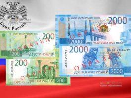 в наличном обращении в России введены два новых номинала банкнот - 200 и 2000 рублей
