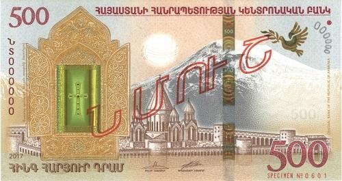 Армения коллекционная банкнота 500 драмов, лицевая сторона