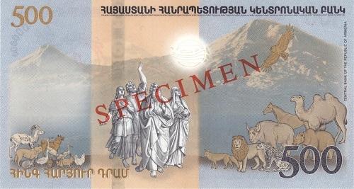 Армения коллекционная банкнота 500 драмов, оборотная сторона