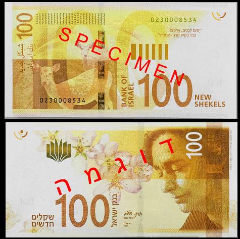 банкнота 100 шекелей образца 2017 года