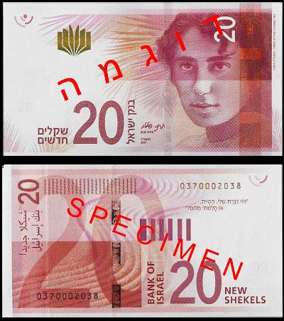 банкнота 20 шекелей образца 2017 года