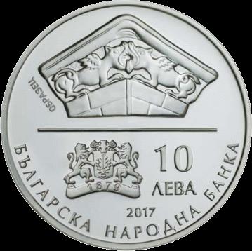 Болгария монета 10 лев 150 лет строительства моста Колю Фичето в Бяле, аверс