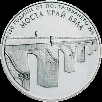 Болгария монета 10 лев 150 лет строительства моста Колю Фичето в Бяле, реверс