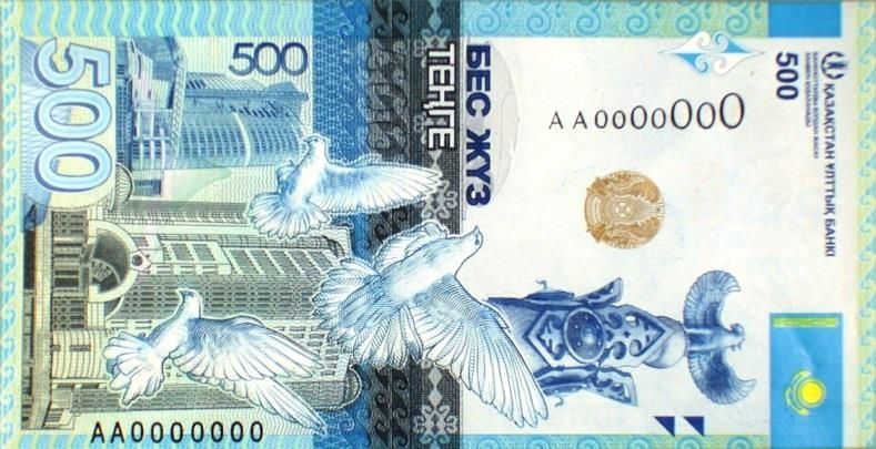 Казахстан банкнота 500 тенге 2017 года, лицевая сторона