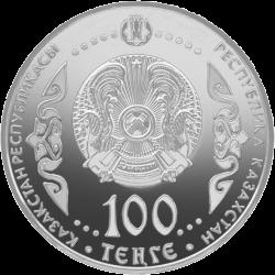 Казахстан монета 100 тенге Айша Галимбаева, аверс