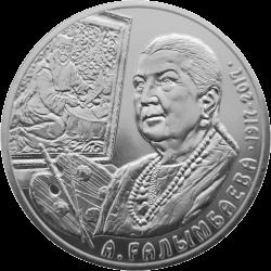 Казахстан монета 100 тенге Айша Галимбаева, реверс