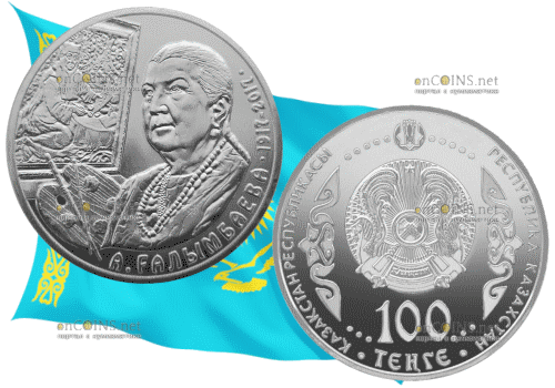 Казахстан монета 100 тенге Айша Галимбаева