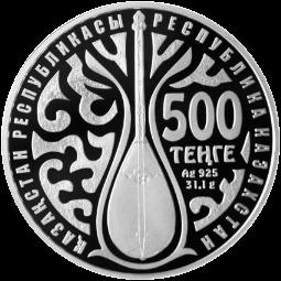 Казахстан монета 500 тенге Домбыра, с бриллиантом, аверс