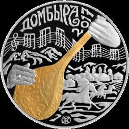 Казахстан монета 500 тенге Домбыра, с бриллиантом, реверс