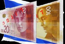 новые банкноты Израиля 20 шекелей и 100 шекелей