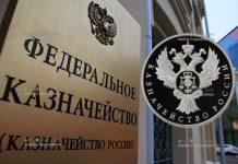Россия монета 1 рубль, Казначейство России