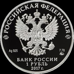 Россия монета 1 рубль, Казначейство России, аверс