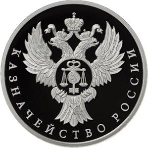 Россия монета 1 рубль, Казначейство России, реверс