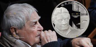 Россия монета 2 рубля, Режиссер Ю П Любимов, к 100-летию со дня рождения