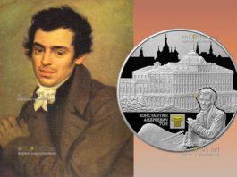 Россия монета 25 рублей Константин Андреевич Тон