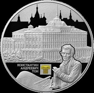 Россия монета 25 рублей Константин Андреевич Тон, реверс