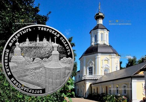 Россия монета 25 рублей Житенный монастырь, Тверская область