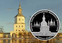 Россия монета 3 рубля Церковь Спаса Преображения Свенского монастыря, Брянская область