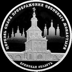 Россия монета 3 рубля Церковь Спаса Преображения Свенского монастыря, Брянская область, реверс