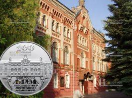 Украина 2 гривны 100 лет Национальной академии изобразительного искусства и архитектуры