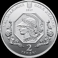 Украина 2 гривны 100 лет Национальной академии изобразительного искусства и архитектуры, аверс