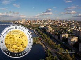 Украина монета 5 гривен 85 лет Днепропетровской области