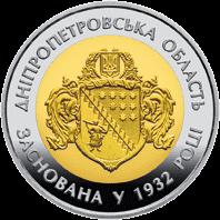 Украина монета 5 гривен 85 лет Днепропетровской области, реверс