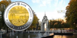Украина монета 5 гривен 85 лет Харьковской области