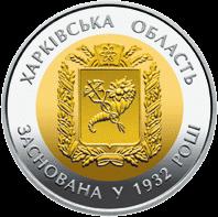 Украина монета 5 гривен 85 лет Харьковской области, реверс