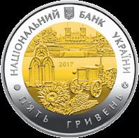 Украина монета 5 гривен 85 лет Харьковской области, аверс
