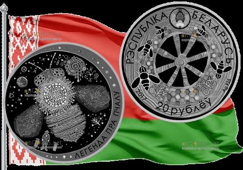 Беларусь монета 20 рублей Легенда пра пчалу