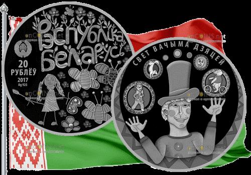 Беларусь монета 20 рублей Свет вачыма дзяцей 2017