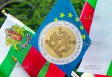 Болгария монета 10 лев Болгарское председательство в Совете ЕС 2018 года