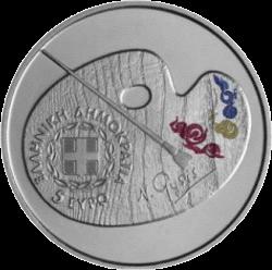 Греция монета 5 евро Николас Гизис, аверс