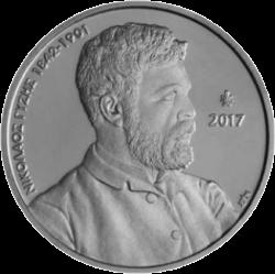 Греция монета 5 евро Николас Гизис, реверс