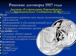 Италия монета 5 евро 60 лет Римскому договору