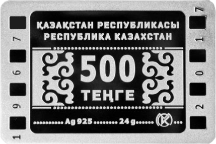 Казахстан монета 500 тенге Почему у ласточки хвост рожками, аверс